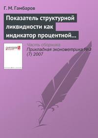 Гамбаров, Г. М.  - Показатель структурной ликвидности как индикатор процентной политики