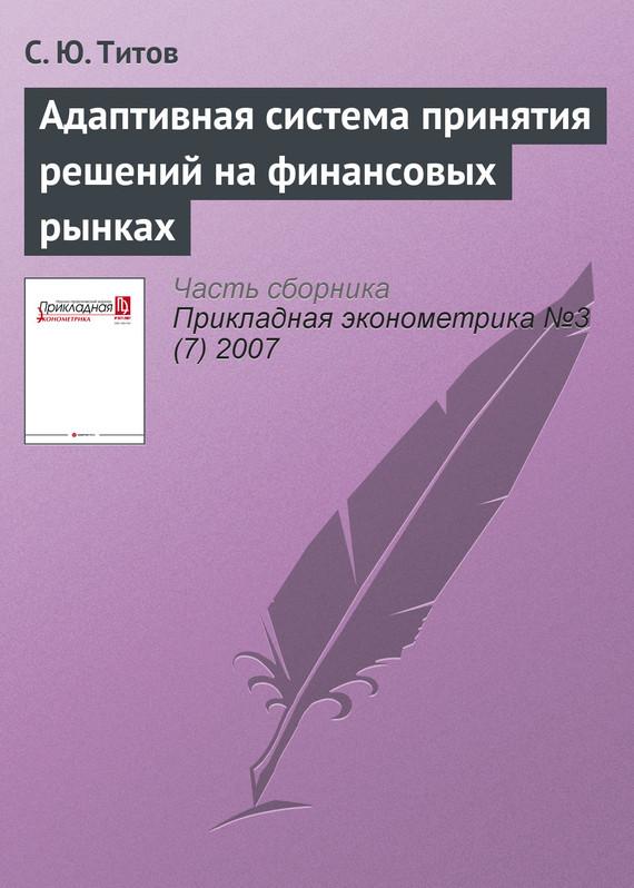 С. Ю. Титов Адаптивная система принятия решений на финансовых рынках