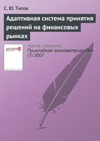 Титов, С. Ю.  - Адаптивная система принятия решений на финансовых рынках