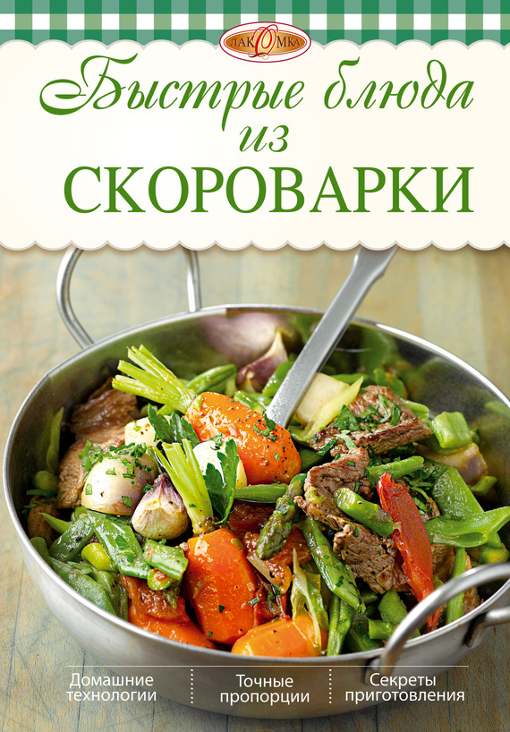 И. А. Михайлова Быстрые блюда из скороварки