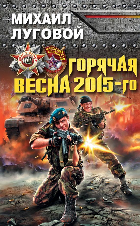 Михаил Луговой - Горячая весна 2015-го (fb2) скачать книгу бесплатно