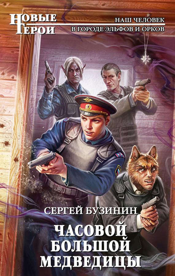 Часовой Большой Медведицы - Сергей Бузинин