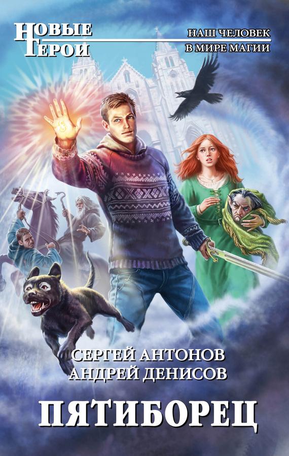 Пятиборец - Сергей Антонов