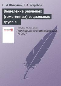 Шкаратан, О. И.  - Выделение реальных (гомогенных) социальных групп в российском обществе: методы и результаты