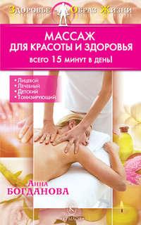 Богданова, Анна  - Массаж для красоты и здоровья