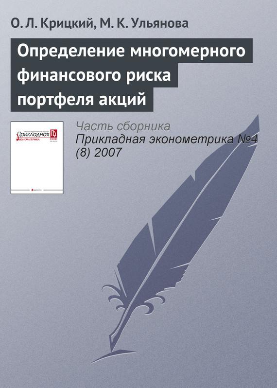 О. Л. Крицкий Определение многомерного финансового риска портфеля акций рынок акций украины