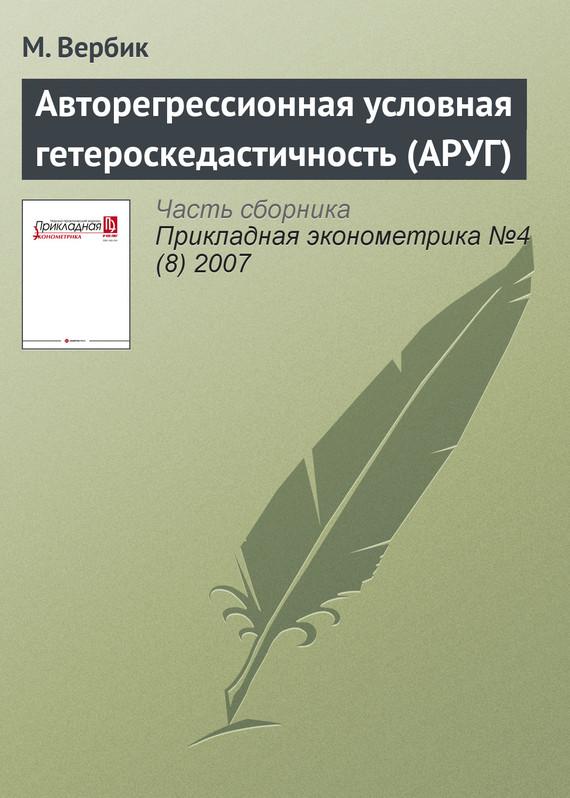 занимательное описание в книге М. Вербик