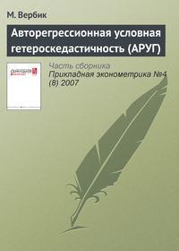 Вербик, М.  - Авторегрессионная условная гетероскедастичность (АРУГ)