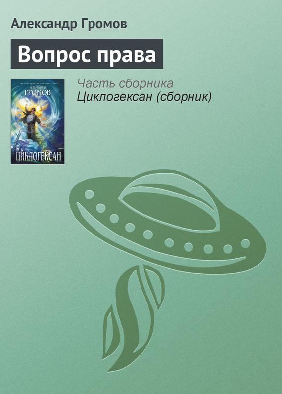 бесплатно Александр Громов Скачать Вопрос права