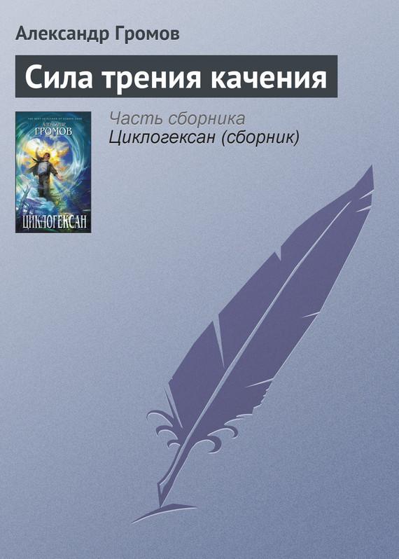 Александр Громов Сила трения качения