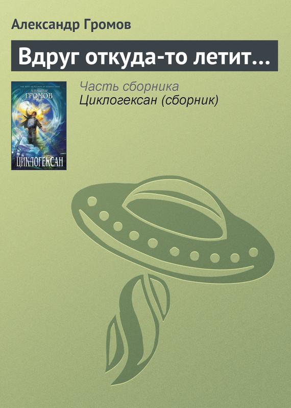 Александр Громов Вдруг откуда-то летит…