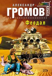 Громов, Александр  - Феодал