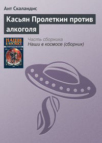 Скаландис, Ант  - Касьян Пролеткин против алкоголя