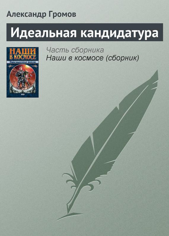 Александр Громов бесплатно