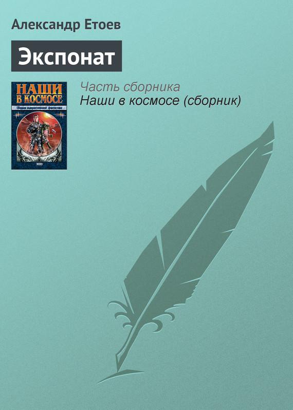 Александр Етоев Экспонат