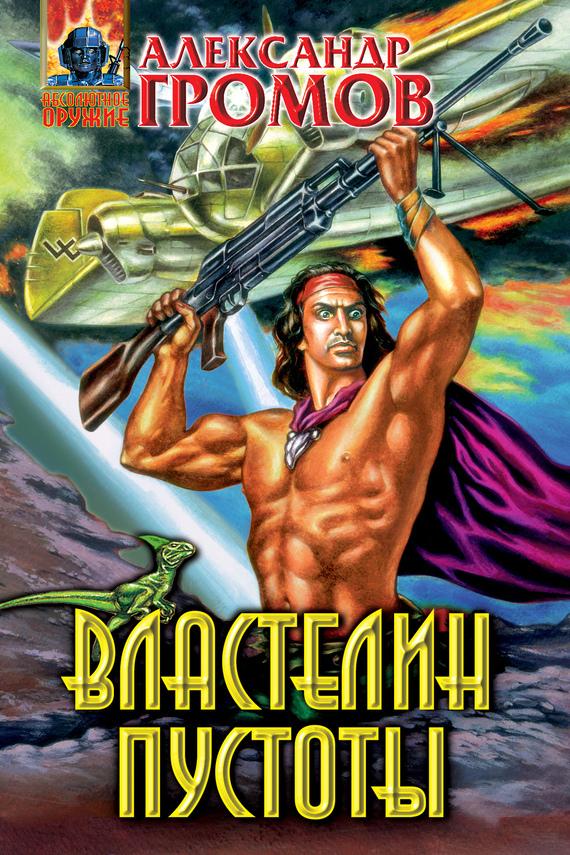 Скачать Александр Громов бесплатно Властелин пустоты