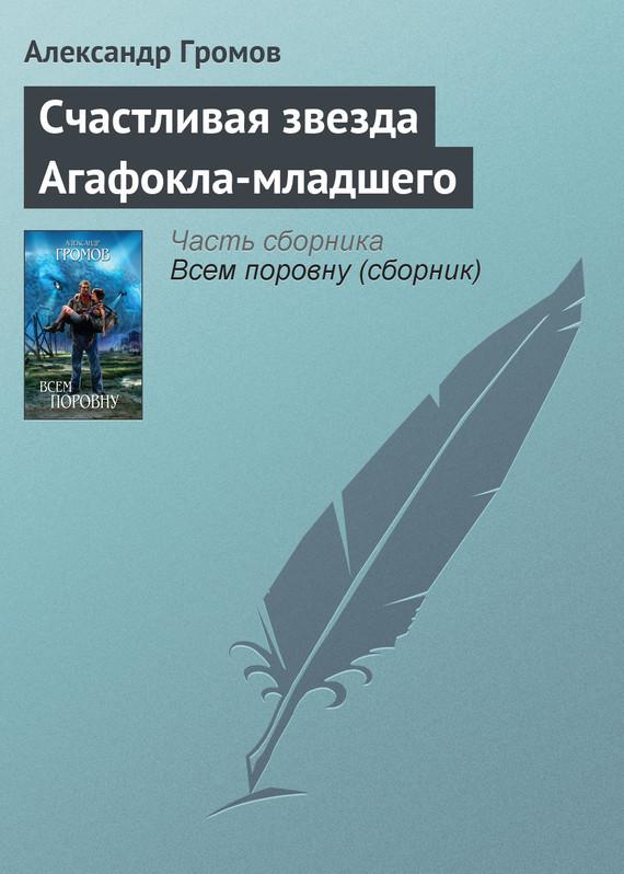 Александр Громов Счастливая звезда Агафокла-младшего