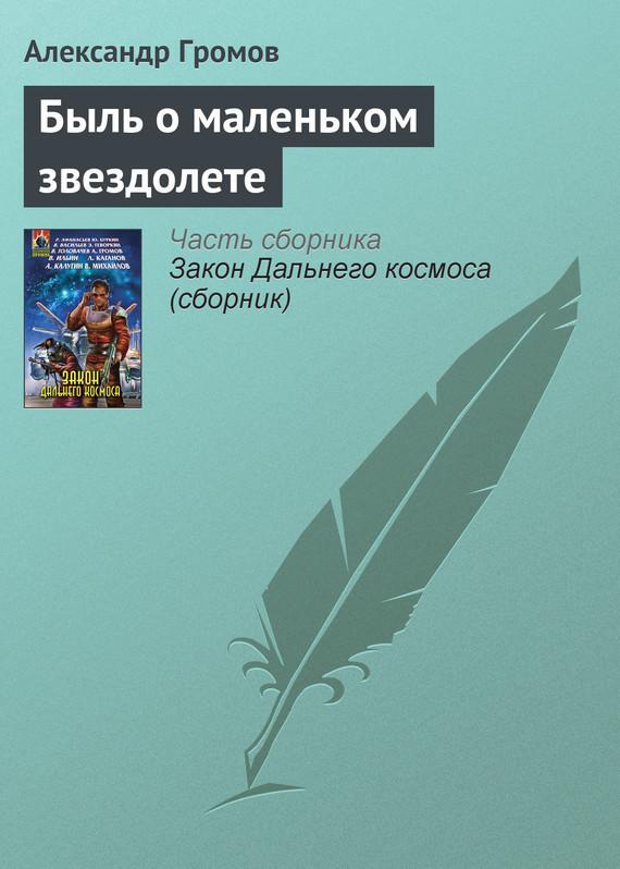 Александр Громов Быль о маленьком звездолете
