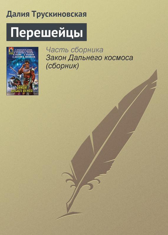 Далия Трускиновская Перешейцы