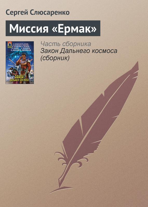 Сергей Слюсаренко Миссия «Ермак» сергей малицкий миссия для чужеземца