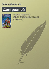 Афанасьев, Роман  - Дом родной