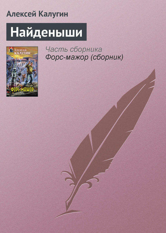 Обложка книги Найденыши, автор Калугин, Алексей