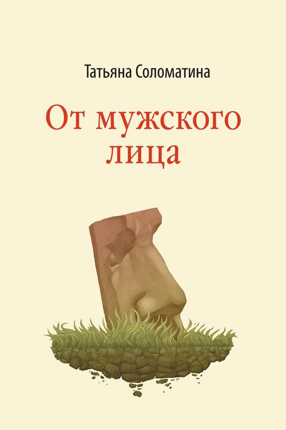 От мужского лица (сборник) - Татьяна Соломатина