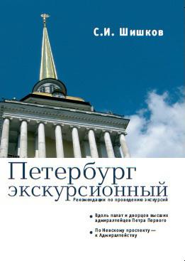Петербург экскурсионный. Рекомендации по проведению экскурсий - С. И. Шишков