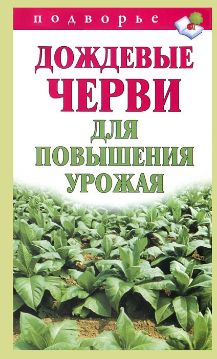 Виктор Горбунов Дождевые черви для повышения урожая отсутствует золотая книга богатого урожая