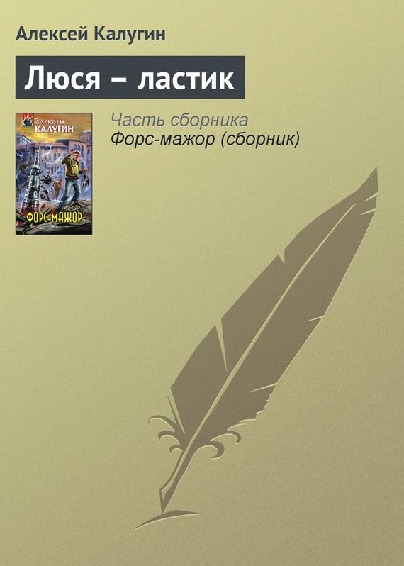 Алексей Калугин Люся – ластик