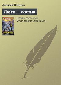 - Люся – ластик
