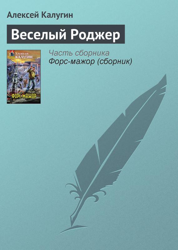 Алексей Калугин Веселый Роджер роджер желязны