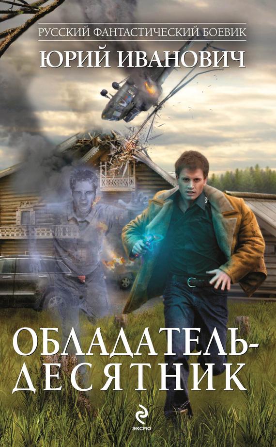 Юрий Иванович Обладатель-десятник юрий иванович обладатель