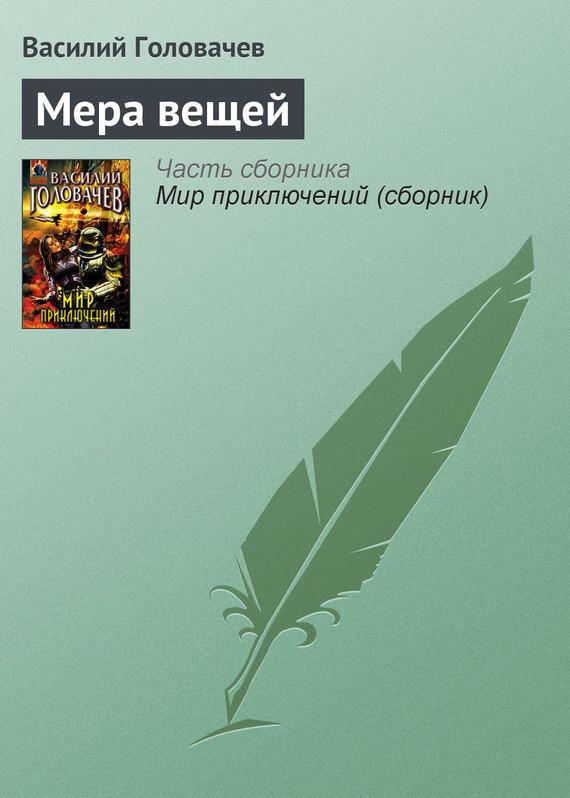 яркий рассказ в книге Василий Головачев