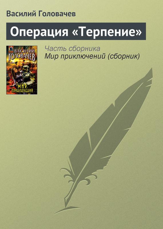 Василий Головачев - Операция «Терпение»