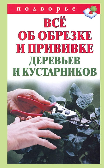 занимательное описание в книге Виктор Горбунов