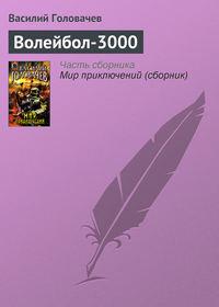 Головачёв, Василий  - Волейбол-3000