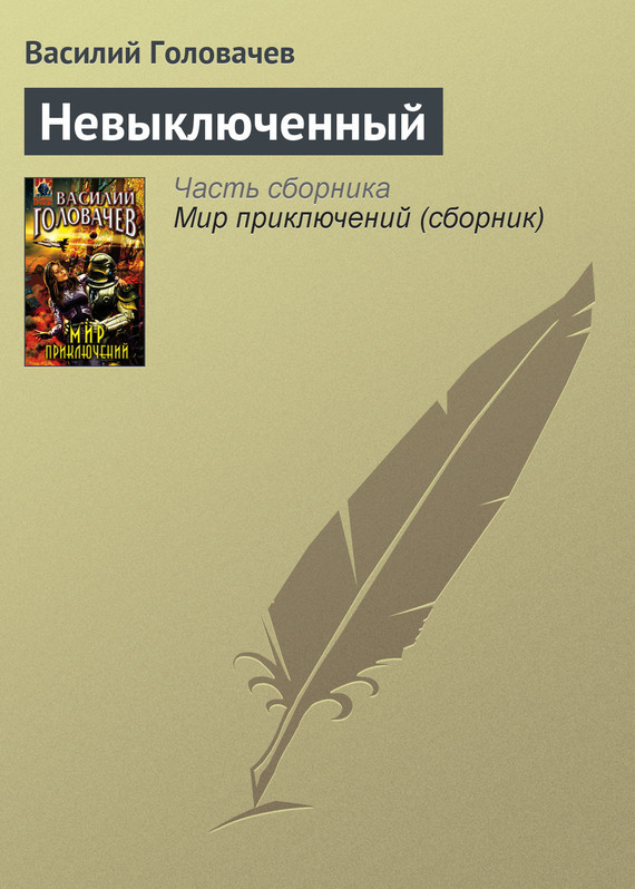 Василий Головачев Невыключенный