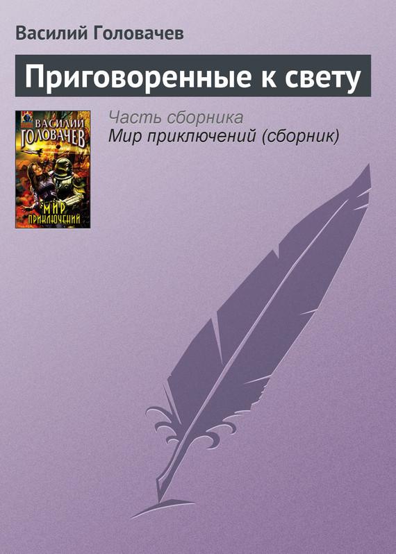 Василий Головачев Приговоренные к свету василий головачев реквием машине времени