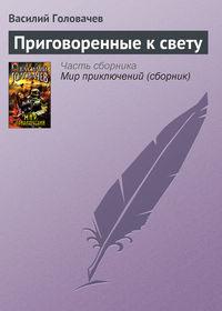 Головачев, Василий  - Приговоренные к свету