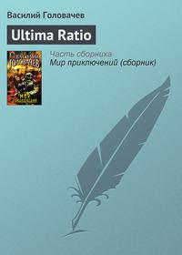 Головачёв, Василий  - Ultima Ratio