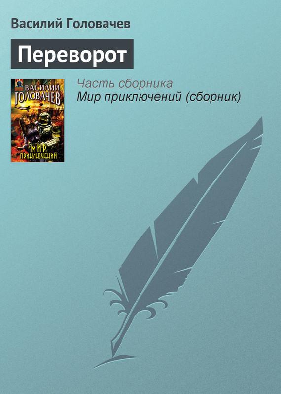 Василий Головачев - Переворот