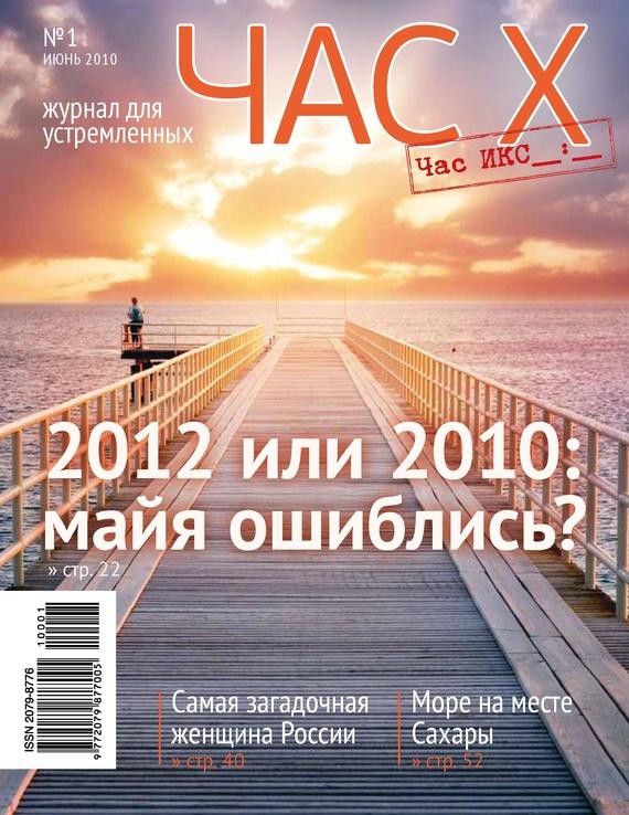 Отсутствует Час X. Журнал для устремленных. №1/2010 как подписаться или купить журнал родноверие