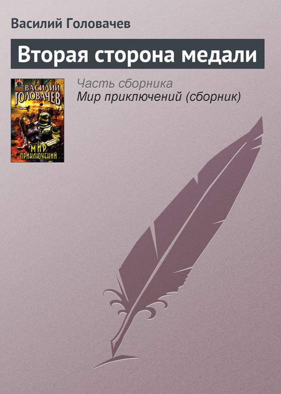 Василий Головачев Вторая сторона медали