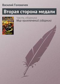 Головачёв, Василий  - Вторая сторона медали