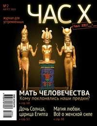 Отсутствует - Час X. Журнал для устремленных №2/2010