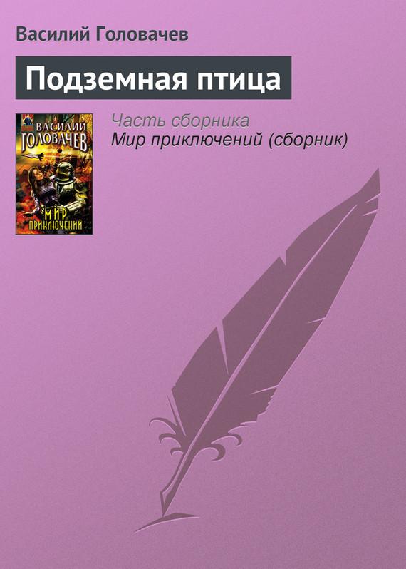 Обложка книги Подземная птица, автор Головачёв, Василий