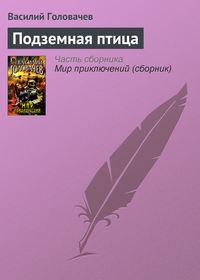 Головачёв, Василий  - Подземная птица