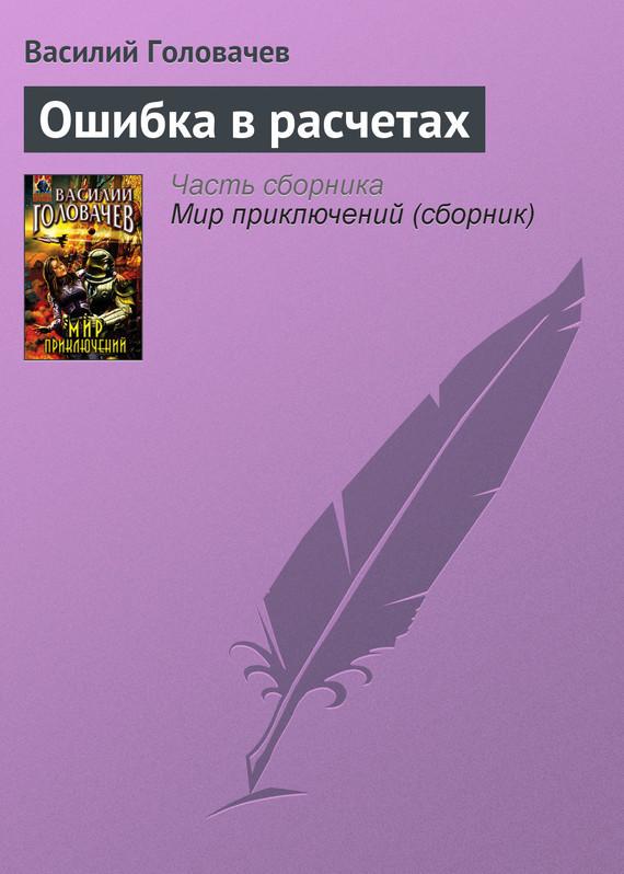 Василий Головачев - Ошибка в расчетах