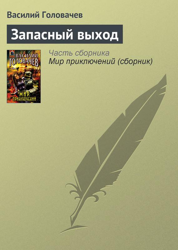 цена Василий Головачев Запасный выход онлайн в 2017 году